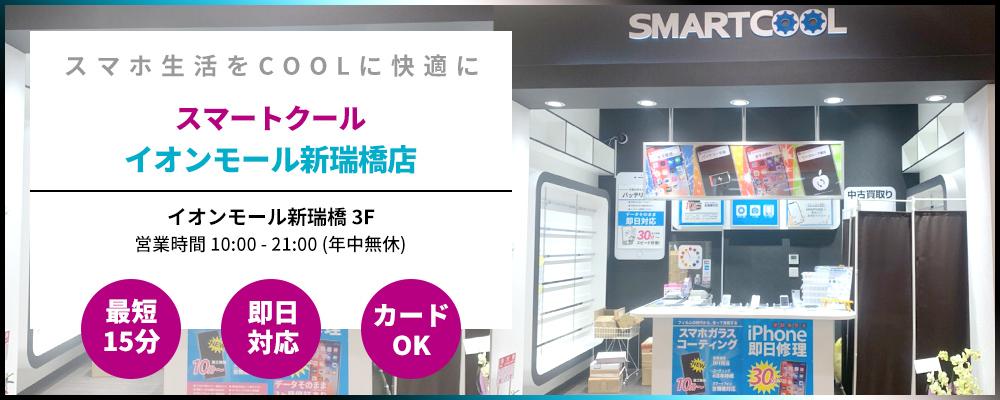 iPhone修理 イオンモール新瑞橋店