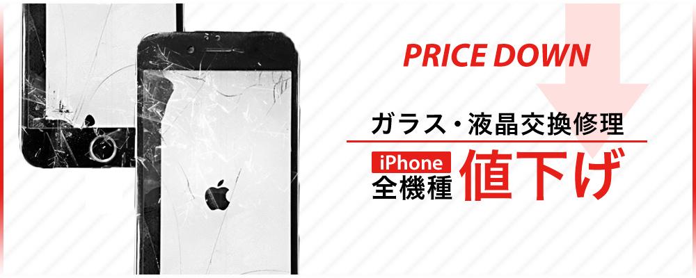 iPhone修理・iPad修理 イオンモール新瑞橋店