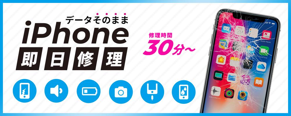 iPhone修理・iPad修理  名古屋 スマートクール イオンモール新瑞橋店